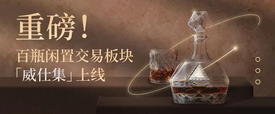 """百瓶APP上线威士忌闲置交易板块""""威仕集"""""""