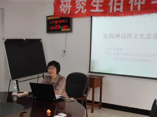 黑龙江中医药大学——霍丽丽