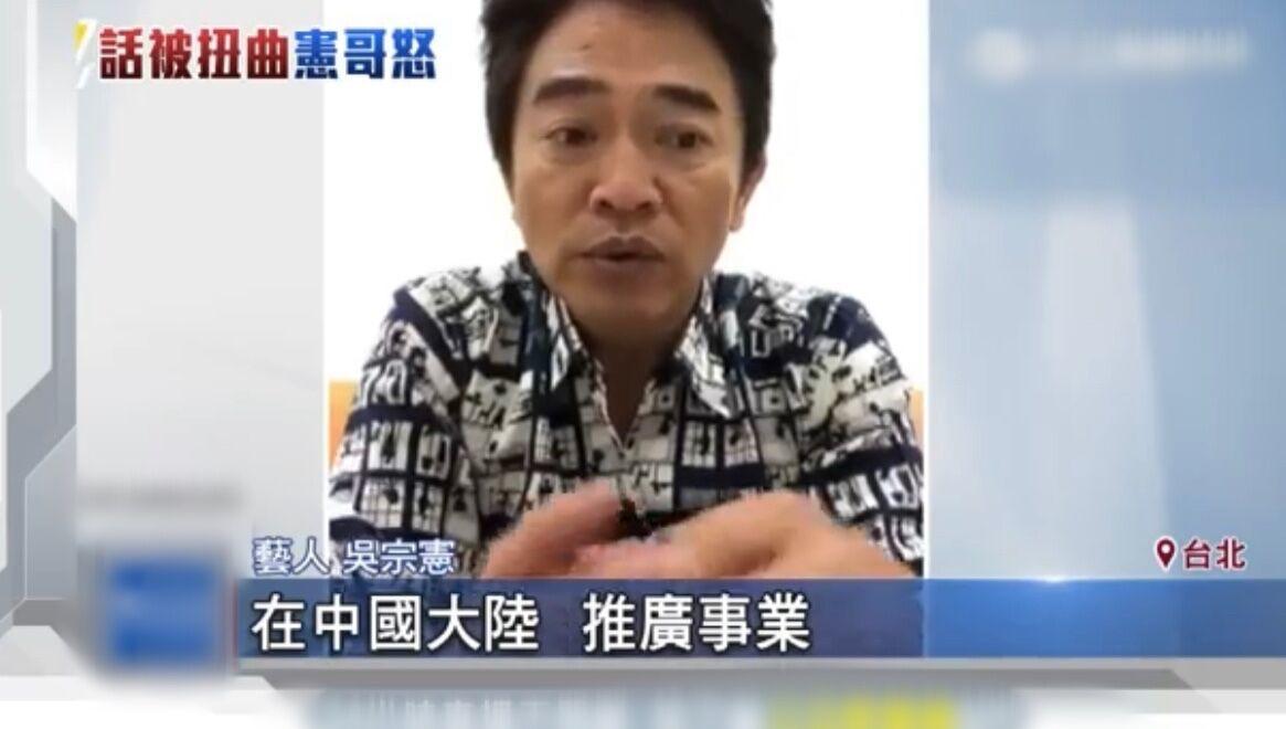 台湾艺人吴宗宪回答将定居上海,称只是往做营业,靠副业年入上亿
