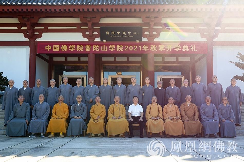 2021级在职研究生班合影留念(图片来源:凤凰网佛教 摄影:普陀山佛教协会)