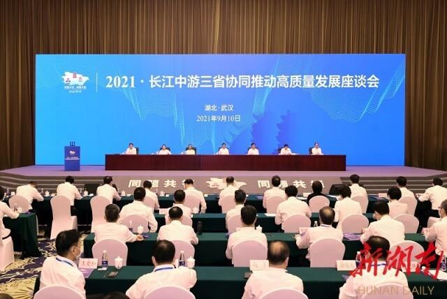 (9月10日上午,长江中游三省协同推动高质量发展座谈会在武汉举行。)