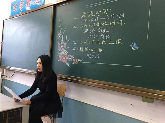 牡丹江市清福小学——关晶莹