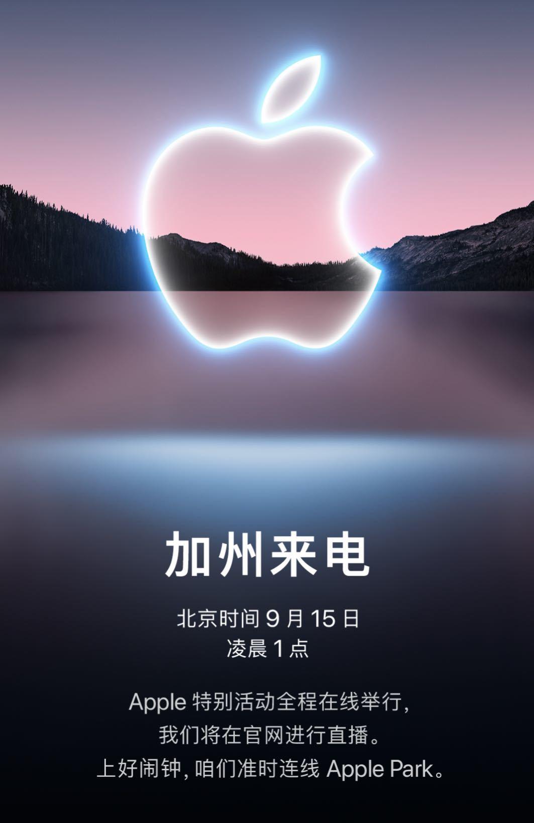 科技早報   蘋果9月15日發布iPhone 13 英特爾投800億