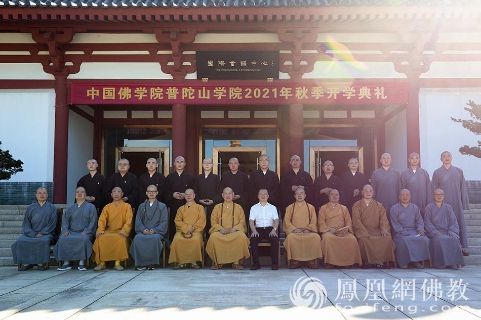 2021级男众研究生班合影留念(图片来源:凤凰网佛教 摄影:普陀山佛教协会)