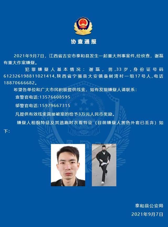 """江西""""皮箱藏尸案""""嫌疑人被抓获 警方曾悬赏3万元缉凶"""