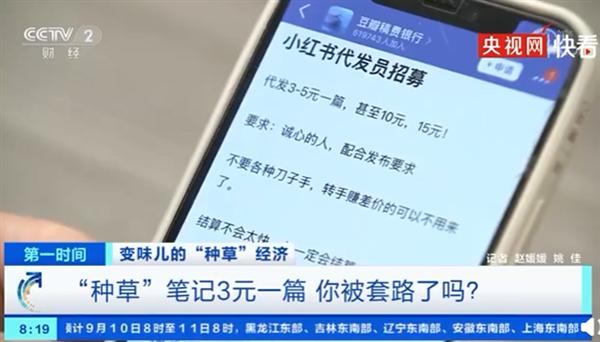 """央视曝光""""种草""""笔记3元一篇 全是套路!-识物网 - 中国商业零售品牌知识门户"""