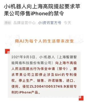 索賠100億!停售蘋果iPhone?上海一公司出手
