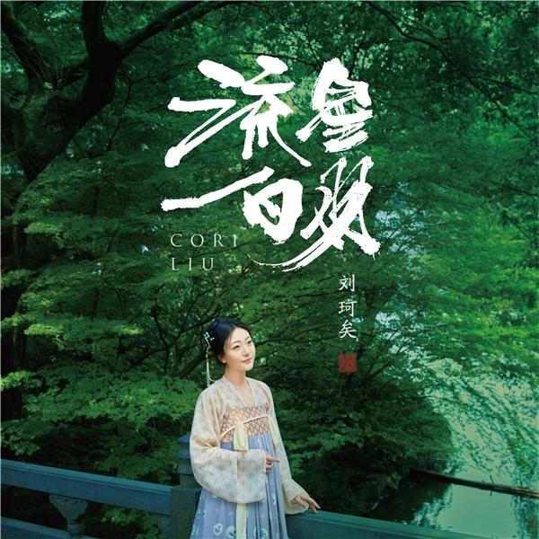 刘珂矣新作《流星白羽》由慕音乐诚挚出品