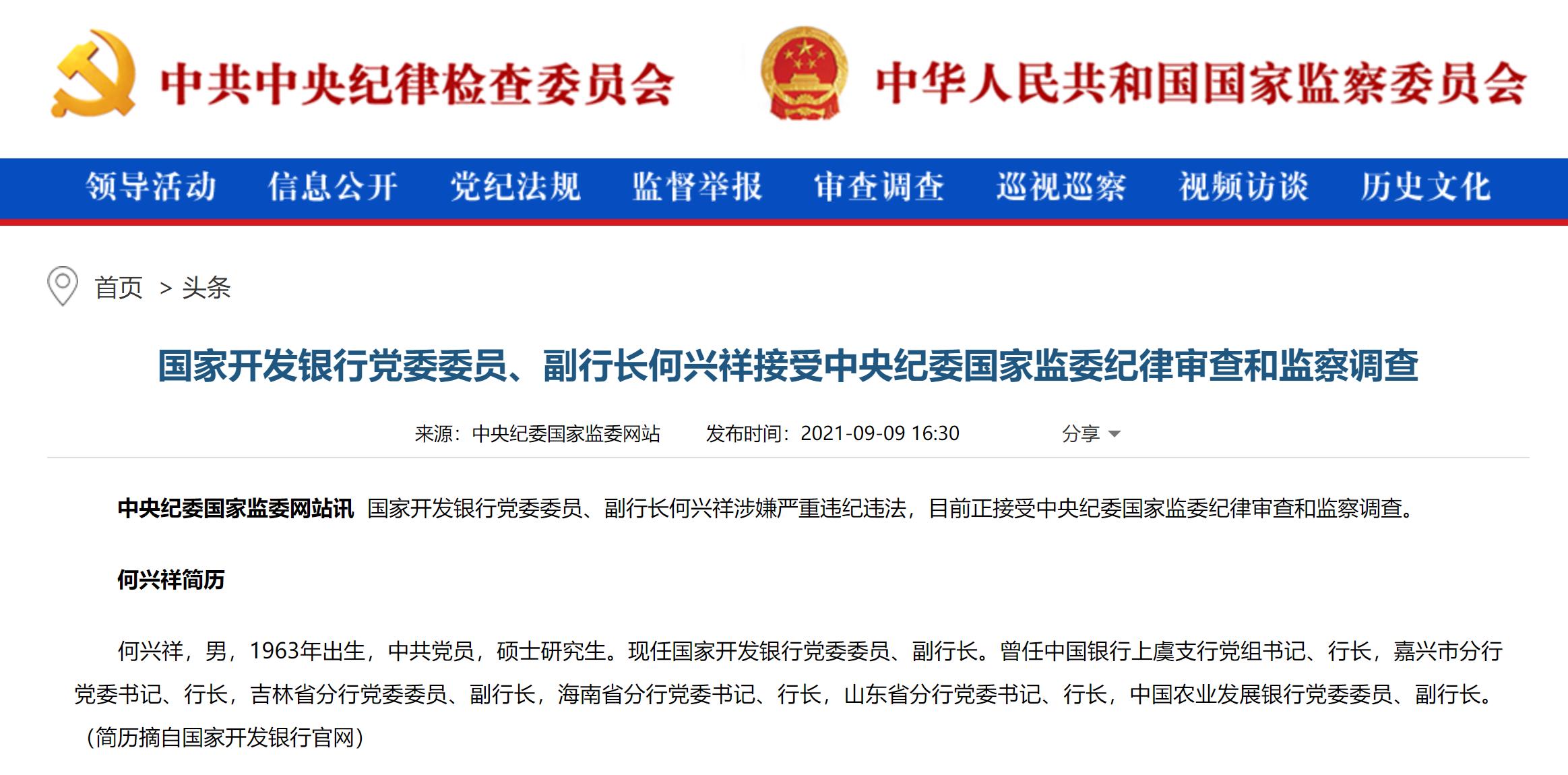 银行财眼丨国家开发银行副行长何兴祥公告被查