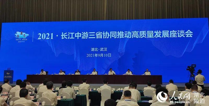长江中游三省签署协同推进高质量发展协议。人民网 郭婷婷摄