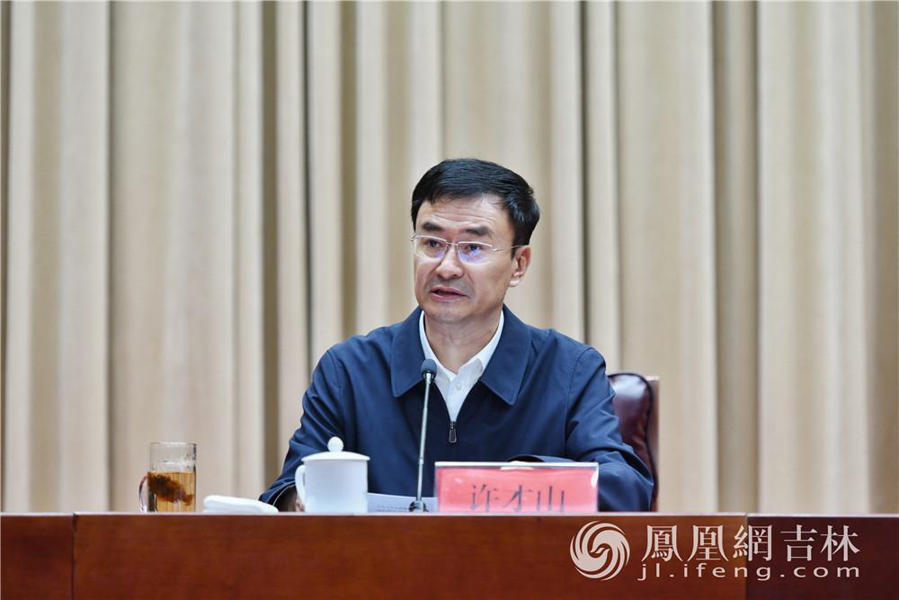 会议由吉林省政府副秘书长许才山主持。梁琪佳摄