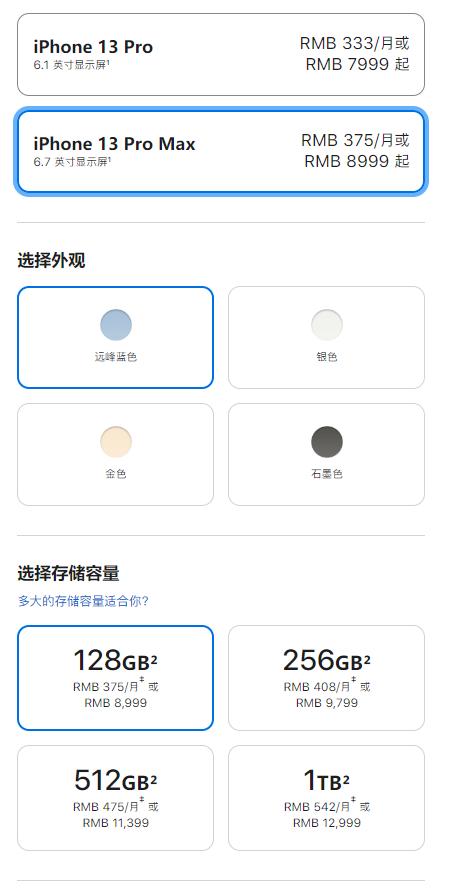 iPhone 13系列国行价格公布:又降了!1TB创纪录1.3万
