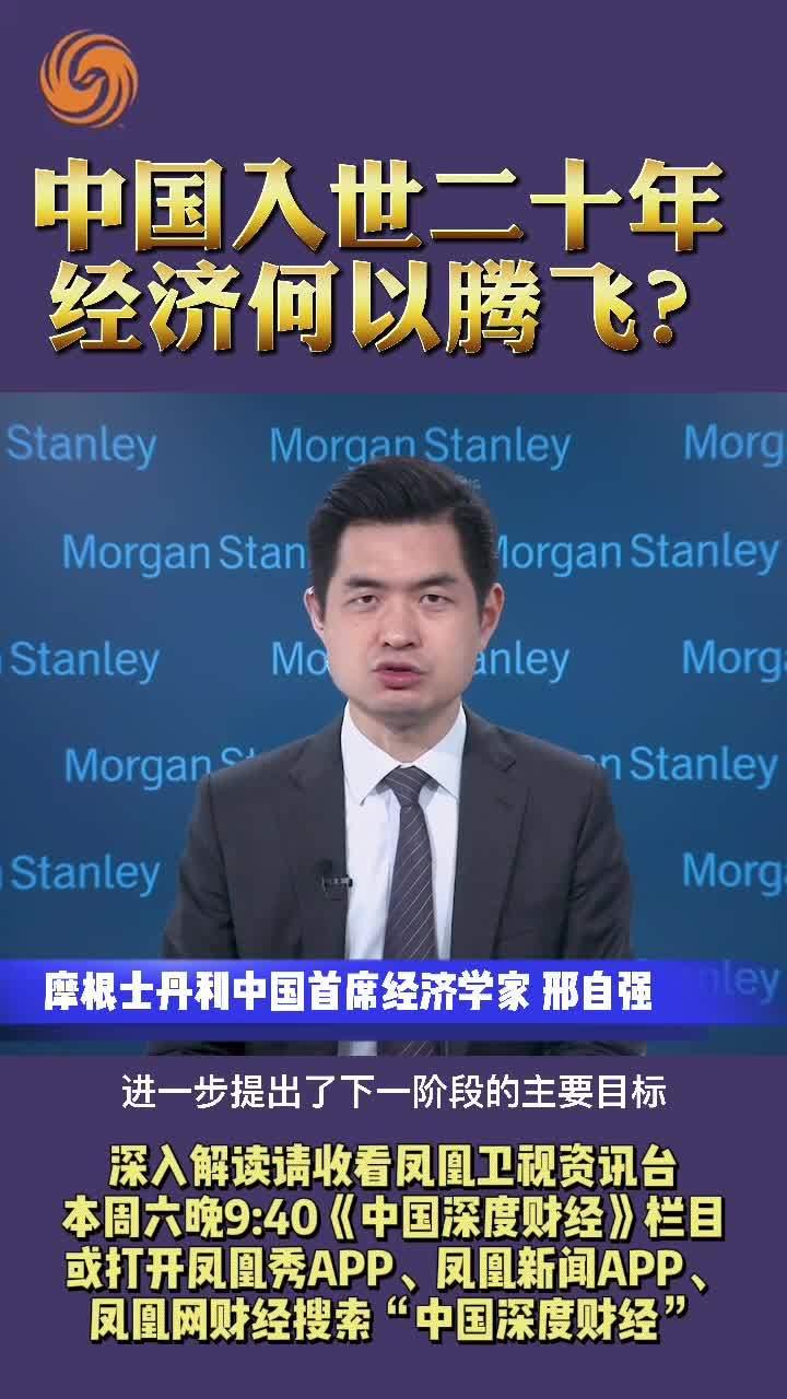 摩根士丹利中国首席经济学家邢自强:中国入世二十年 经济何以腾飞?