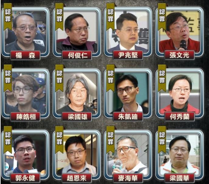 """何俊仁等12人上周全部认罪。图自香港""""东网"""""""