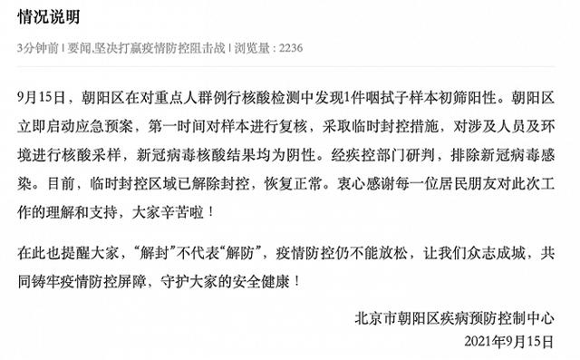 北京朝阳区初筛阳性样本复核排除感染 封控区域恢复正常