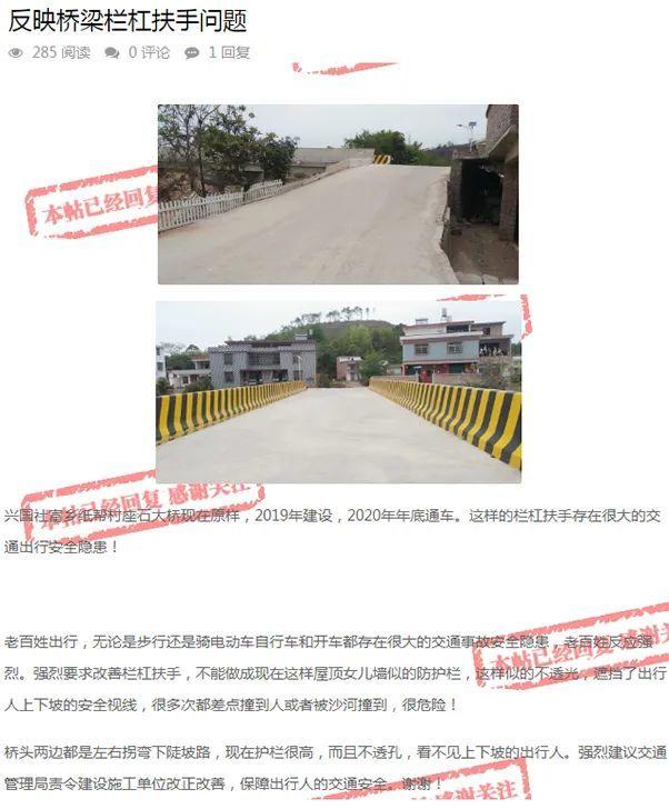 兴国县社富乡纸帮大桥拆旧建新 防撞护墙遮挡视线存安全隐患