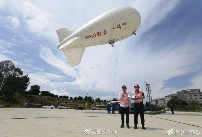 中国首个5G无人氦气飞艇试飞成功 升空后最长可驻留30天