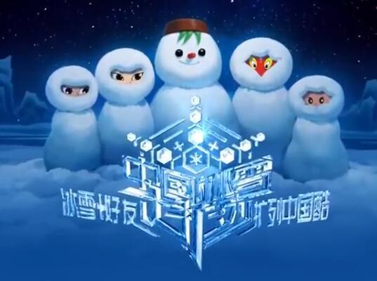 开口脆!上海美术电影制片厂发布最燃北京冬奥宣传片!满眼都是童年