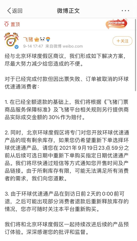 """飞猪公布""""环球优速通出票失败""""解决方案:全额退款+赔付30%"""