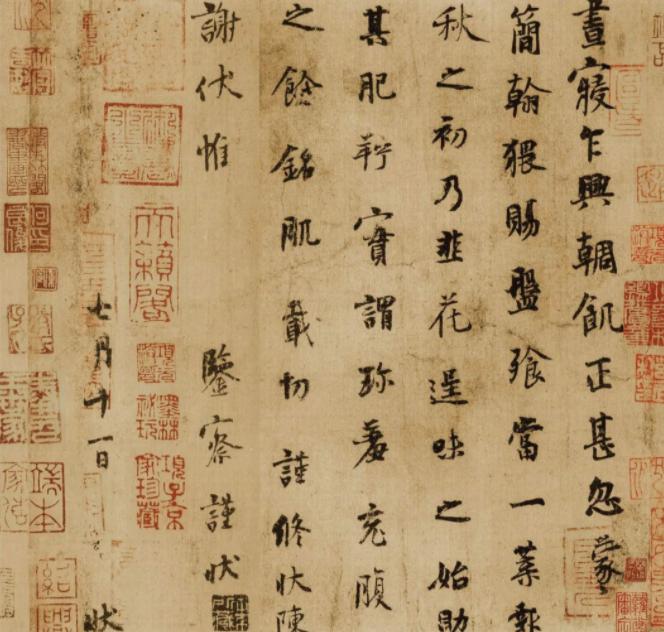 图为五代杨凝式的《韭花帖》,释文见正文。