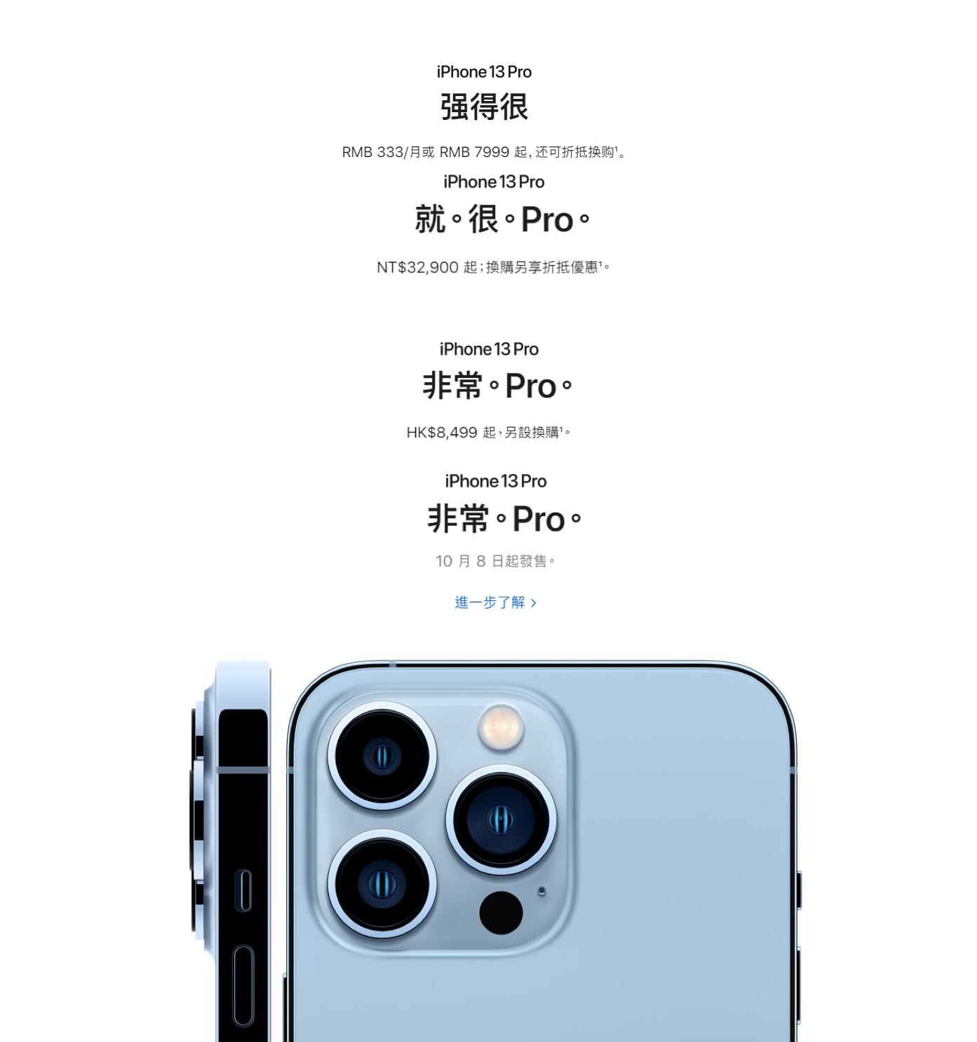 从上至下分别为 中国大陆、中国台湾地区、中国香港地区和中国澳门地区苹果官网截图