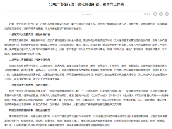 北京广电发文