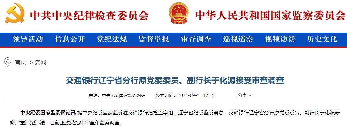 銀行財眼丨交通銀行遼寧省分行原副行長于化源因涉嫌嚴重違紀違法被查