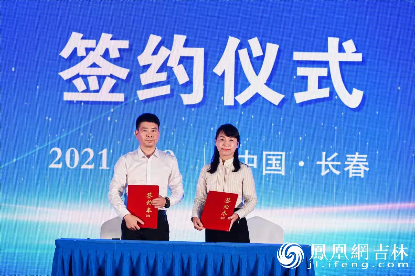 长白山集团与净月潭旅游发展集团有限公司签订文旅项目合作框架协议。