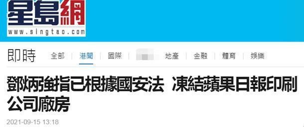 香港星岛网报道截图