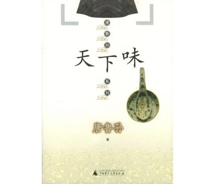 《天下味》,唐鲁孙著,版本:理想国 | 广西师范大学出版社,2004年5月版。