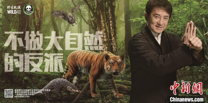 成龙:拒绝滥食野生动物,不做大自然的反派