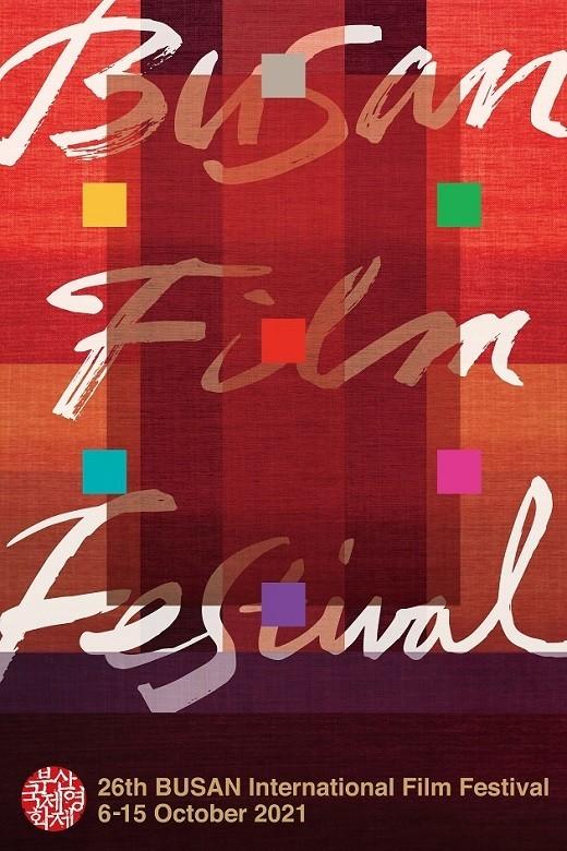 2021釜山国际电影节将正常举行 《梅艳芳》为闭幕影片