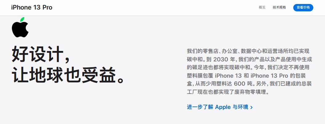 苹果官网截图