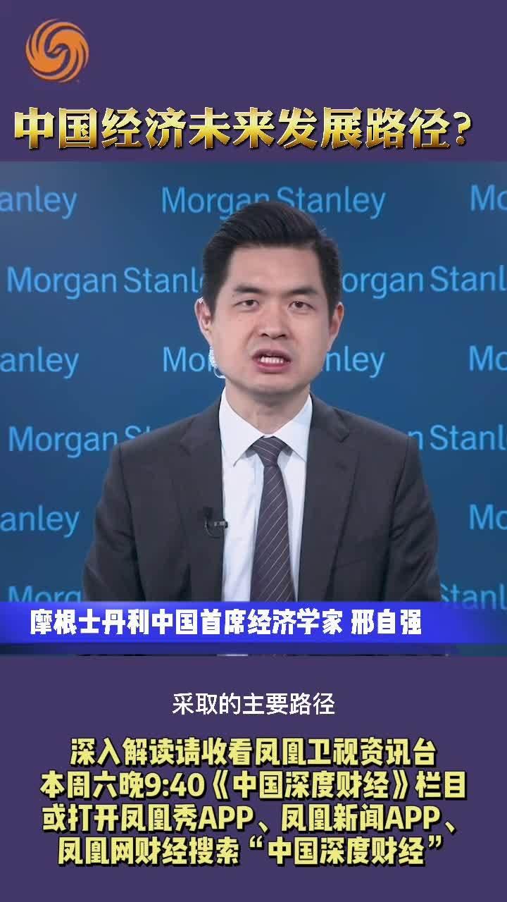 摩根士丹利中国首席经济学家邢自强:中国经济未来发展路径?