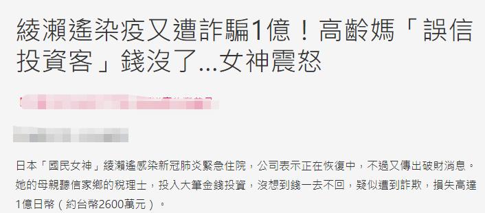 高龄妈妈误信投资人 绫濑遥感染新冠后又遭1亿诈骗