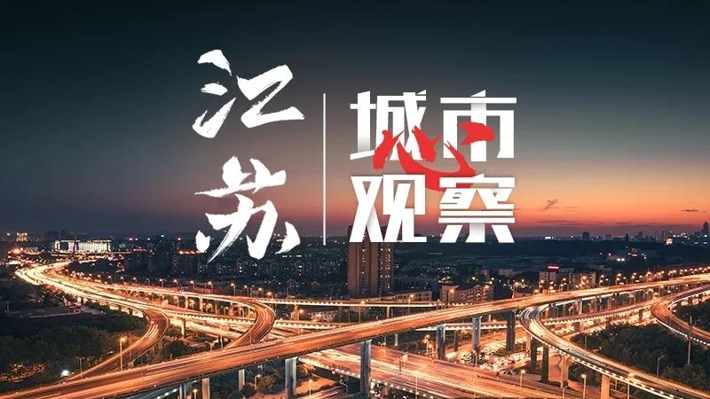 """新规划!南京11区""""变脸""""!"""