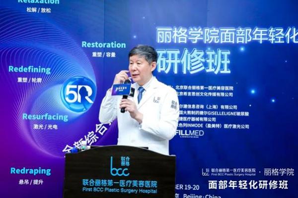 联合丽格第一医疗美容医院业务院长杨大平教授,发表了关于《面部SMAS深层提升》的演讲