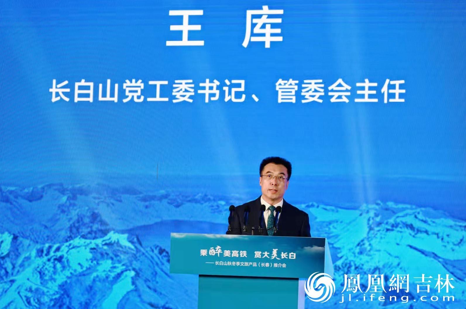 长白山党工委书记、管委会主任王库致辞。