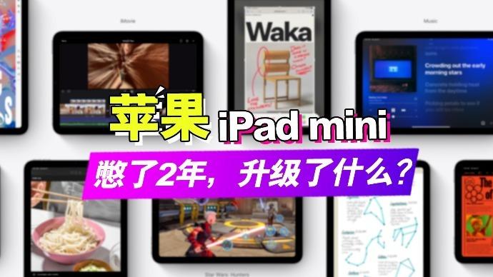 苹果终于发布了iPad mini6,除了全面屏设计,它还升级了什么?