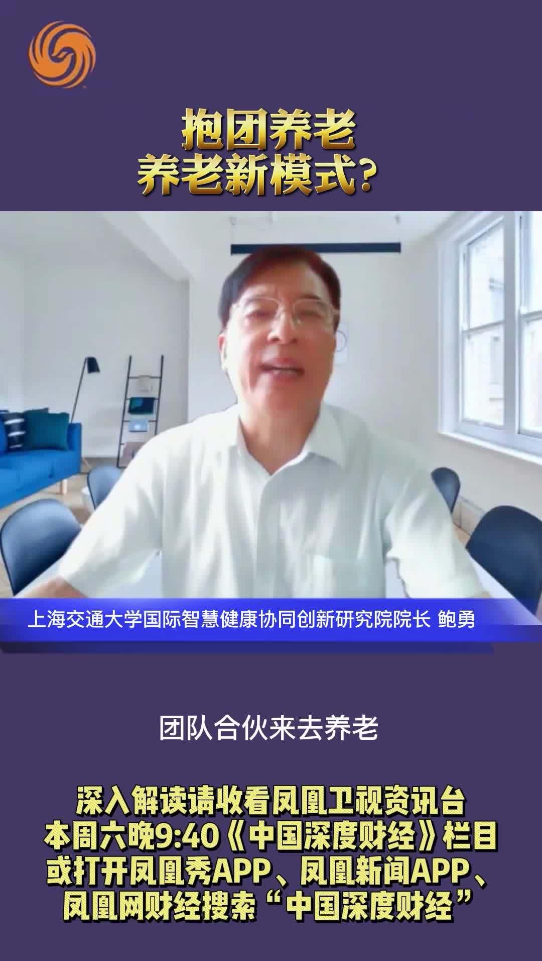 上海交通大学国际智慧健康协同创新研究院院长鲍勇:抱团养老,养老新模式?