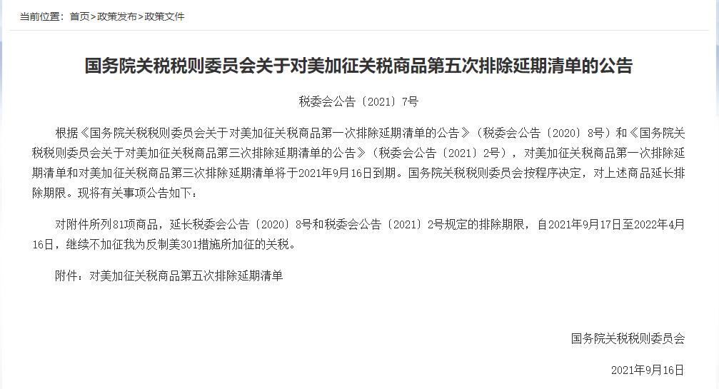 中國公布對美加征關稅商品第五次排除延期清單 涉及81項商品