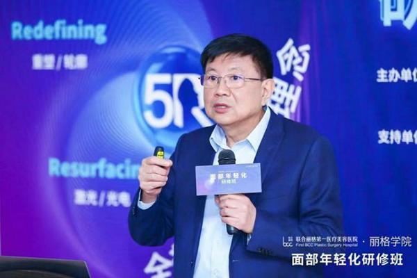 联合丽格第一医院董事长曹谊林教授讲解《注射型软骨在整形美容中的应用》