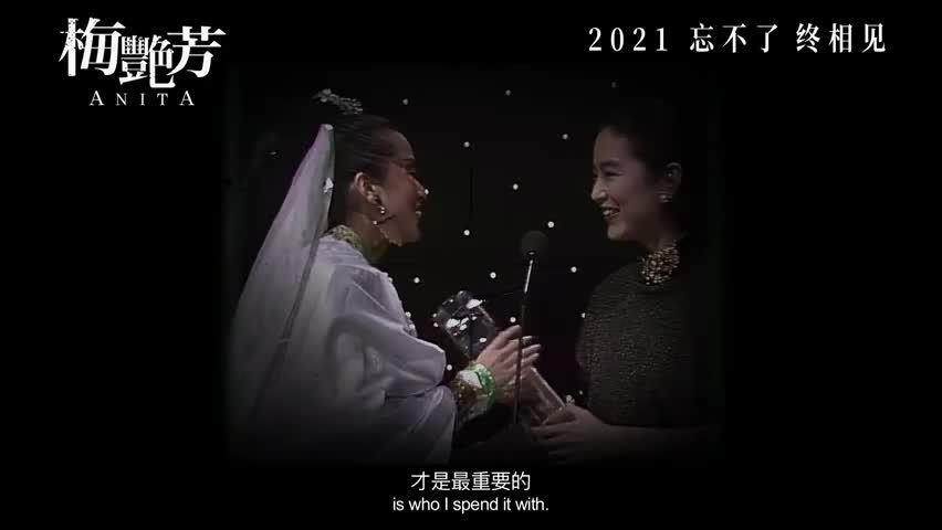 《梅艳芳》获邀成釜山电影节闭幕影片 国际版预告曝光