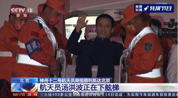 神舟十二号航天员乘组平安抵京 将进行医学隔离