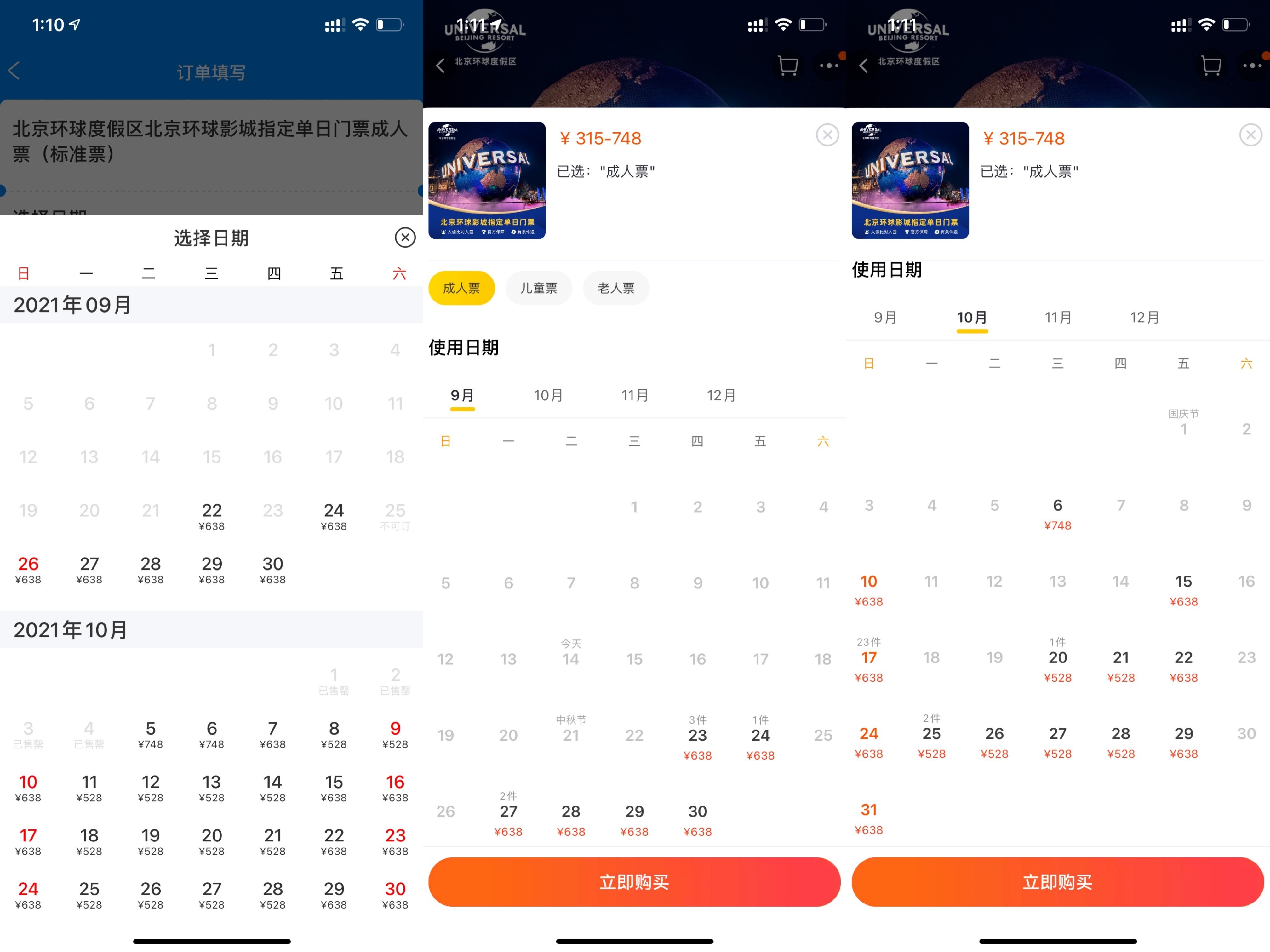 截至当日1时11分,在线旅游平台多个北京环球影城指定单日门票售罄。