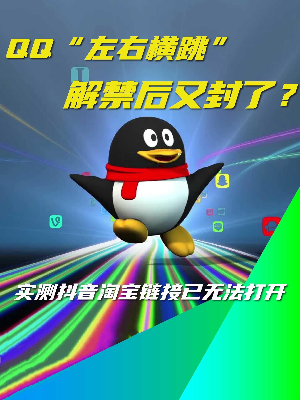 """QQ""""左右横跳""""解禁后又封了?实测抖音淘宝链接已无法打开"""