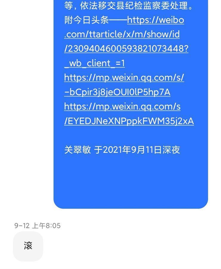 平山县委常委、政法委书记尹惠强被停职