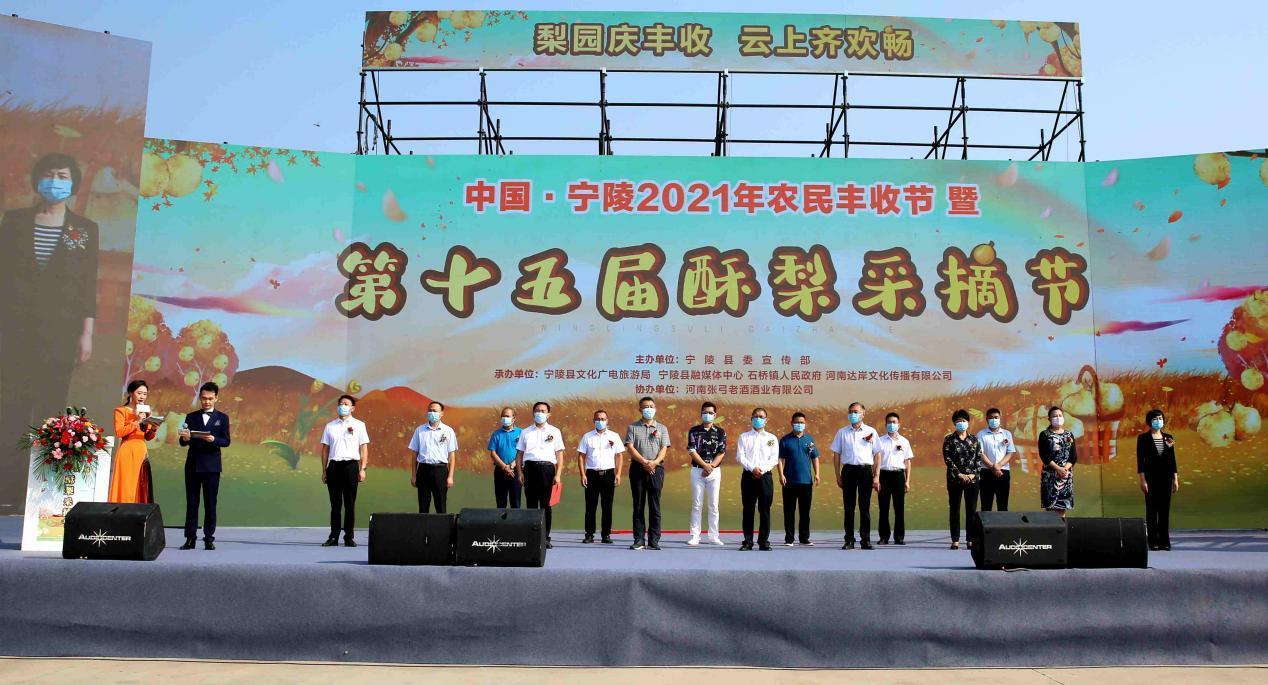 中国·宁陵2021年农民丰收节暨第十五届酥梨采摘节开幕