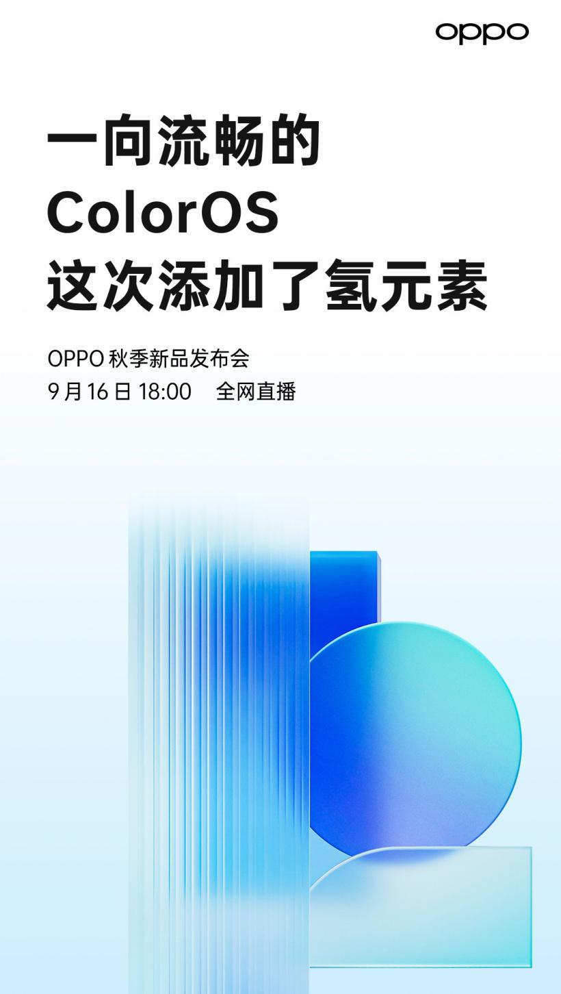 爺氫回:OPPO ColorOS 12將添加一加氫OS元素