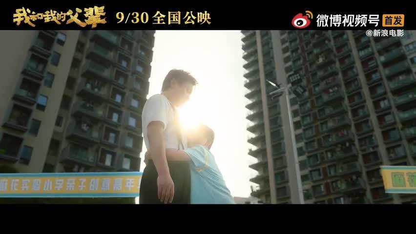 《我和我的父辈》沈腾执导单元预告释出 电影提档至9月30日
